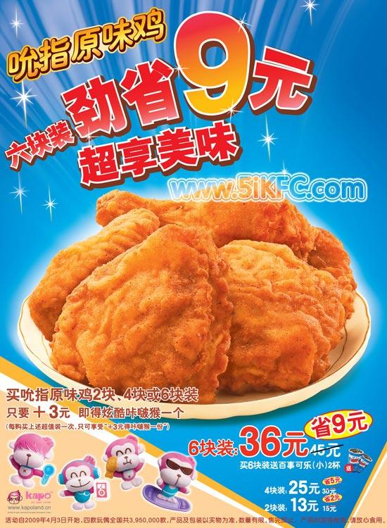 肯德基吮指原味鸡六块装36元劲省9元图片