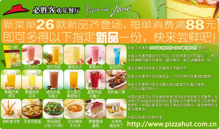 必胜客新品尝鲜券26款新菜单2011年3月4月5月凭券消费满88元免费得指定新品1份