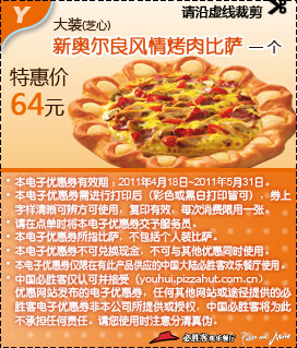 必胜客2011年4月5月大装芝心新奥尔良风情烤肉比萨凭优惠券特惠价64元