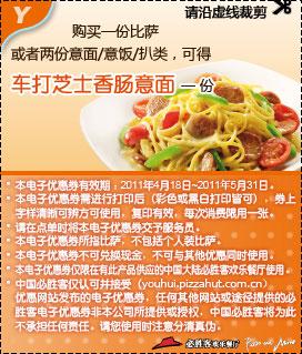 2011必胜客4月5月优惠券凭券购比萨或2份意面饭/扒类得车打芝士香肠意面1份