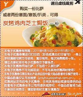 2011必胜客4月5月优惠券凭券购比萨或2份意面饭/扒类得炭烤鸡肉芝士焗饭1份
