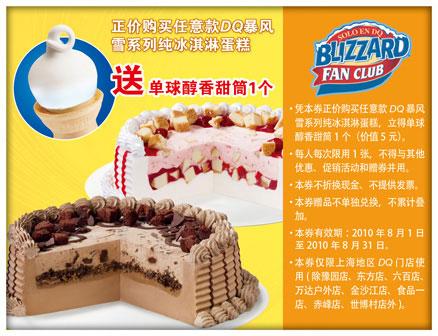 打印预览 DQ优惠券2010年8月凭券购任意款DQ暴风雪系列纯冰淇淋蛋