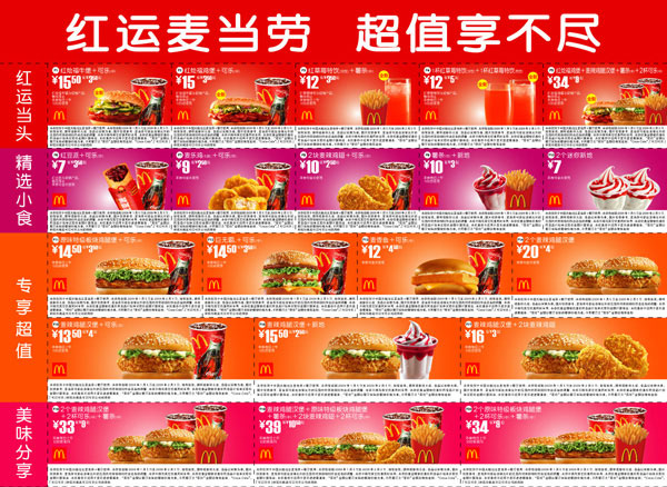 麦当劳全新红运美食正餐(上午10时后)优惠券