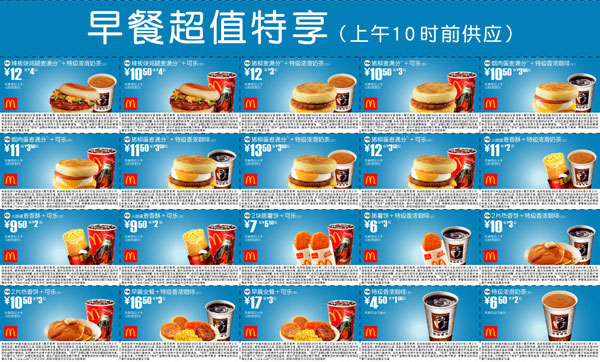 麦当劳全新红运美食早餐(上午10时前)优惠券