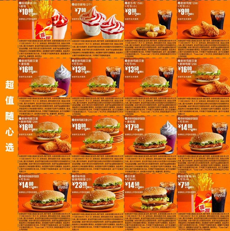 麦当劳电子优惠券麦咖啡版2009年6月7月麦当劳优惠券 ...