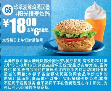 2011年7月8月麦当劳阳光橙麦炫酷 珍萃麦辣鸡腿汉堡凭图片