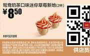 麦当劳优惠券有效期自2017年9月22日至2017年10月31日M8 鸳鸯奶茶口味迷你草莓新地2杯 2017年9月10月凭麦当劳优惠券8.5元