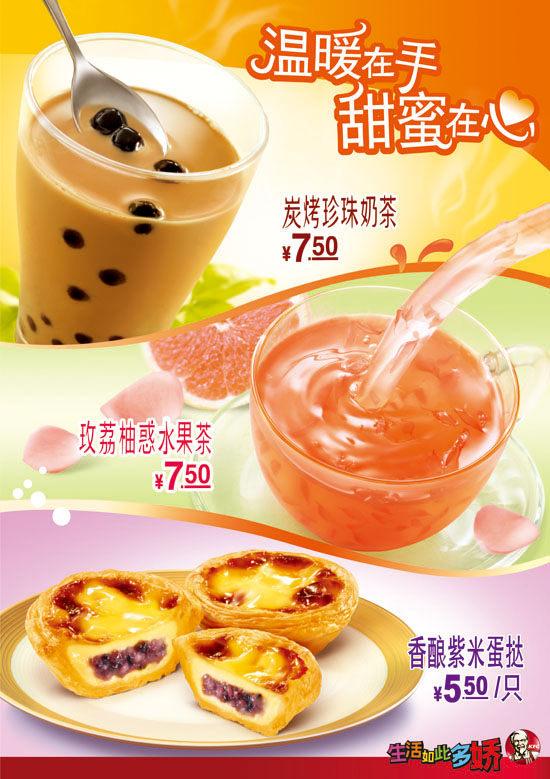 香酿紫米蛋挞5.5元/只